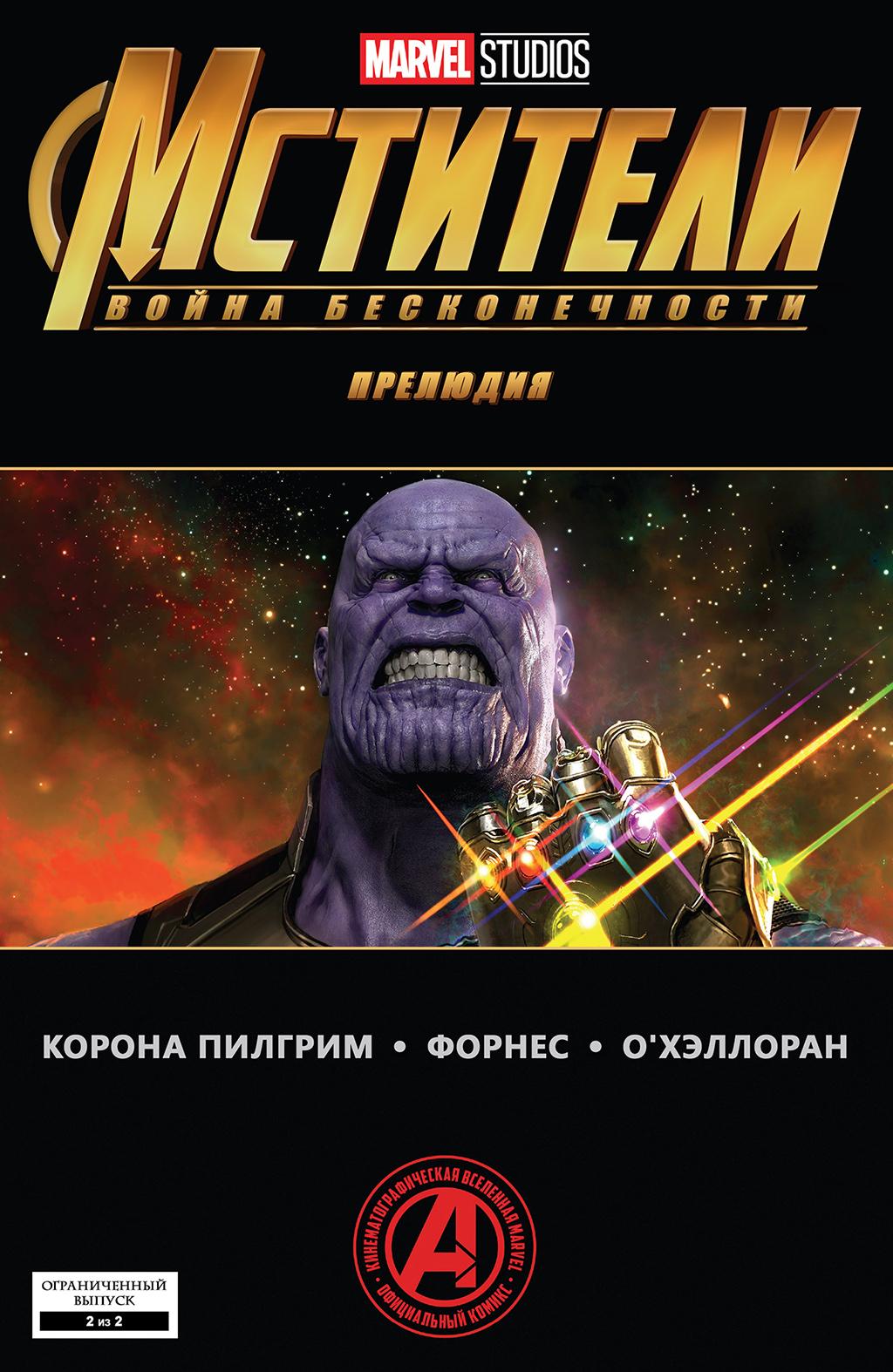 Комикс Мстители: Война Бесконечности: Прелюдия