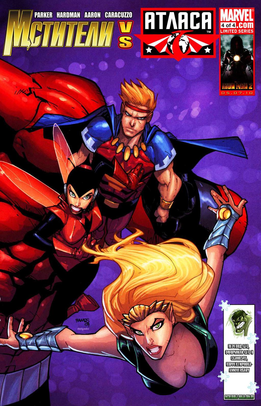 Комикс Мстители против агентов Атласа