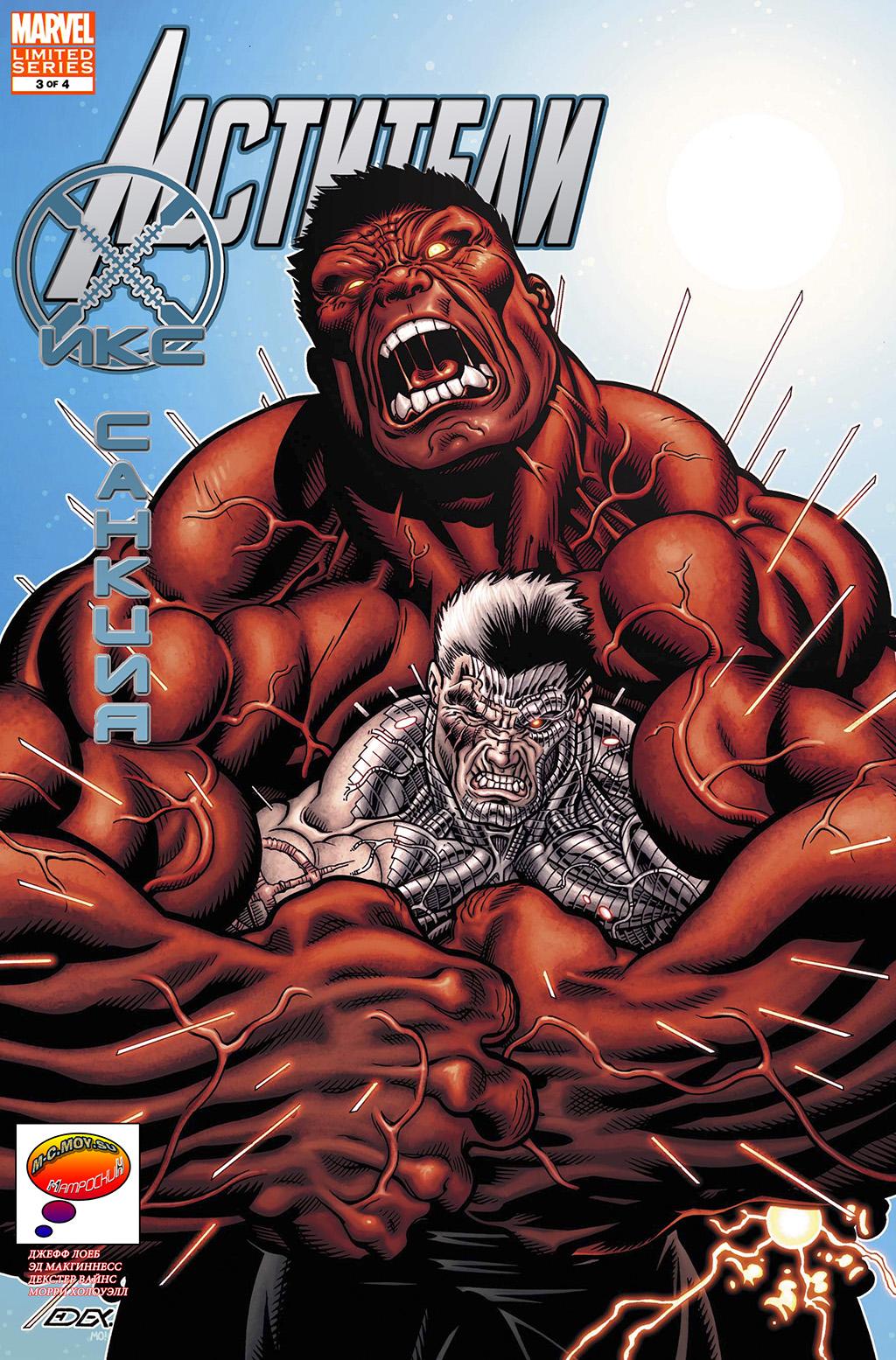 Комикс Мстители: Икс-Санкция