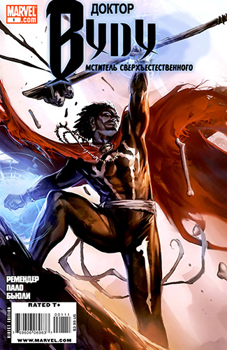 Комикс Доктор Вуду: Мститель Сверхъестественного