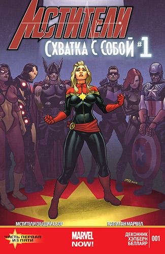 Комикс Мстители: Схватка с Собой