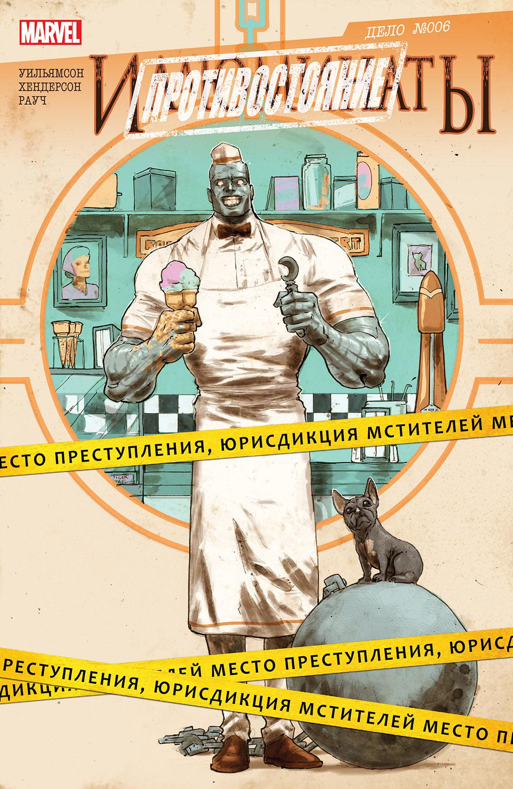 Комикс Иллюминаты