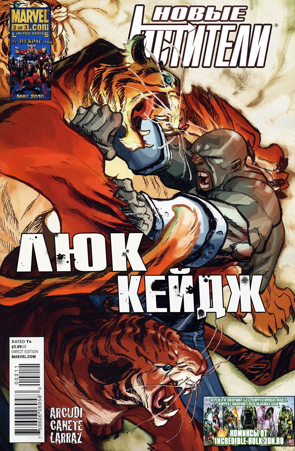Комикс Новые Мстители: Люк Кейдж