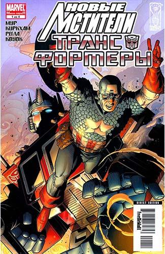 Комикс Новые Мстители - Трансформеры