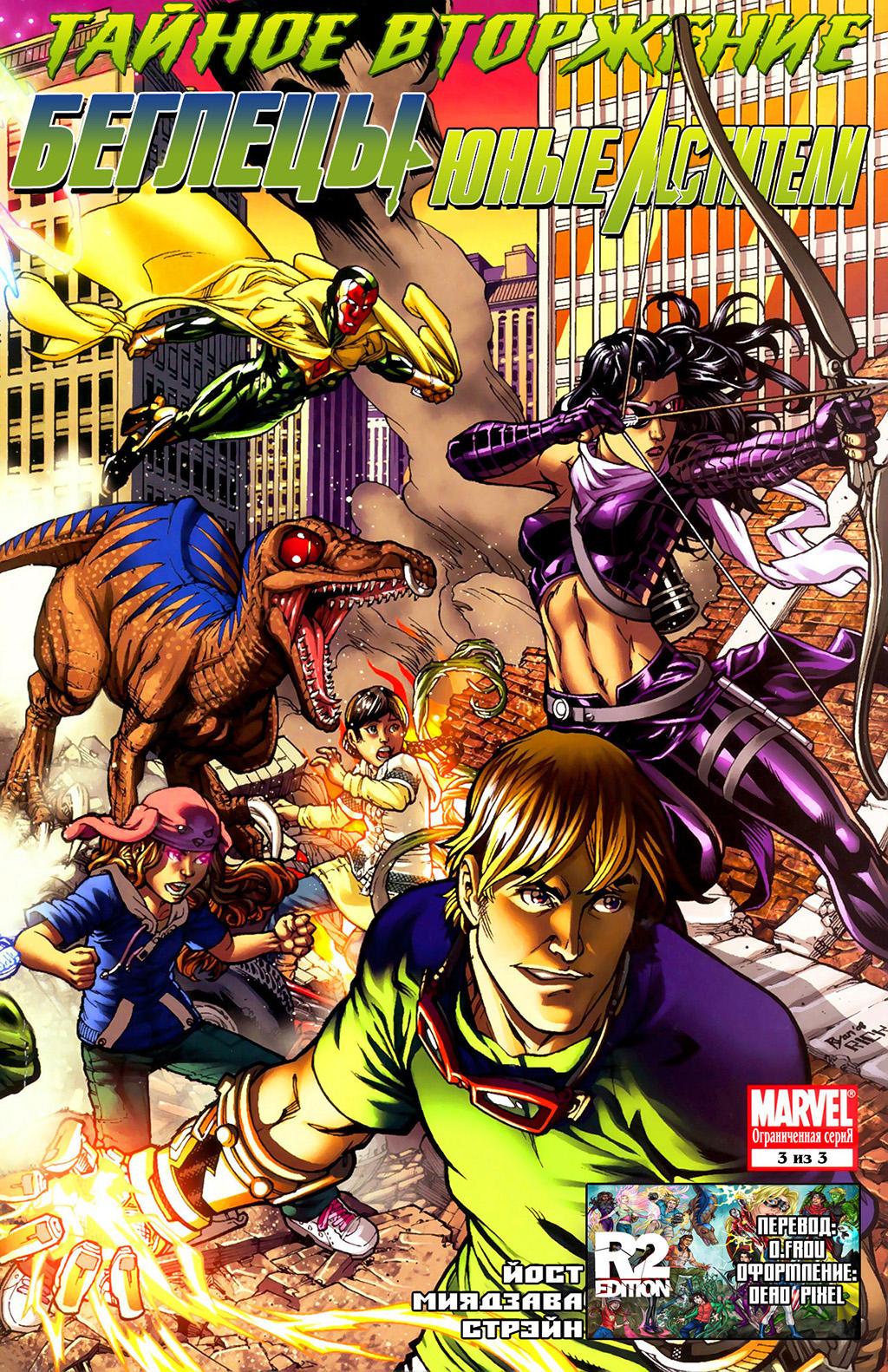 Комикс Секретное Вторжение: Беглецы/Юные Мстители