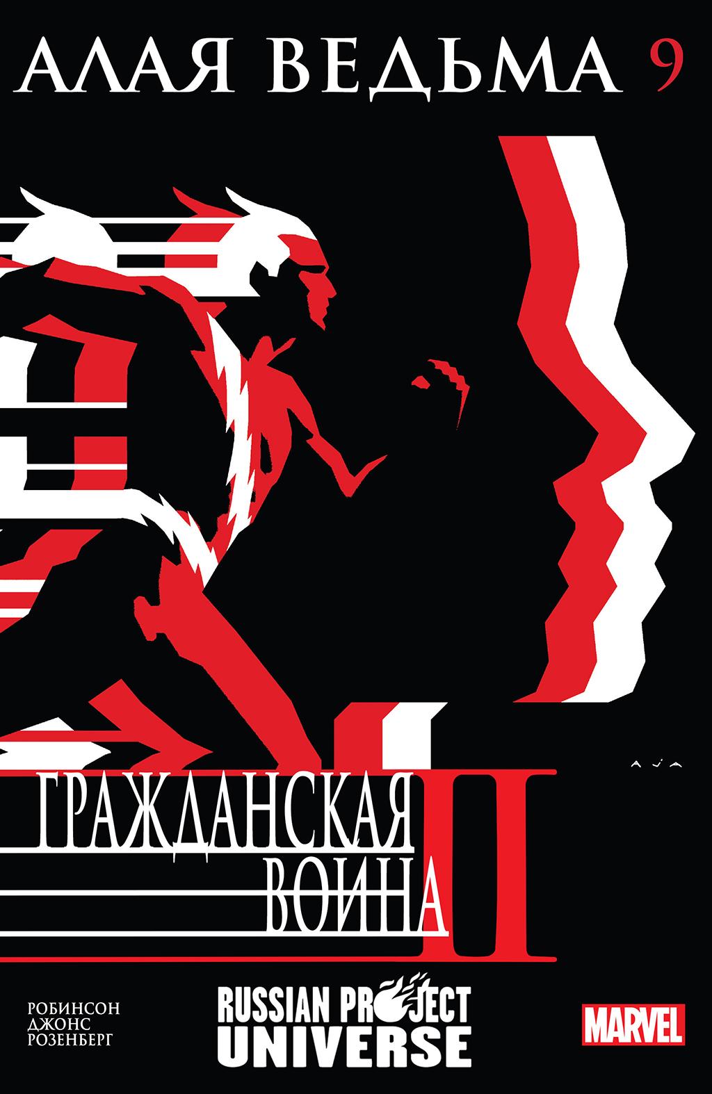Комикс Алая Ведьма том 2