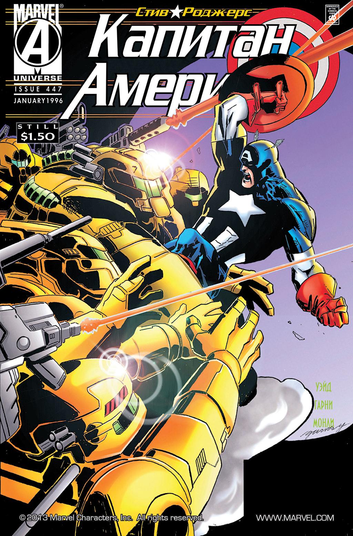 Комикс Капитан Америка том 2