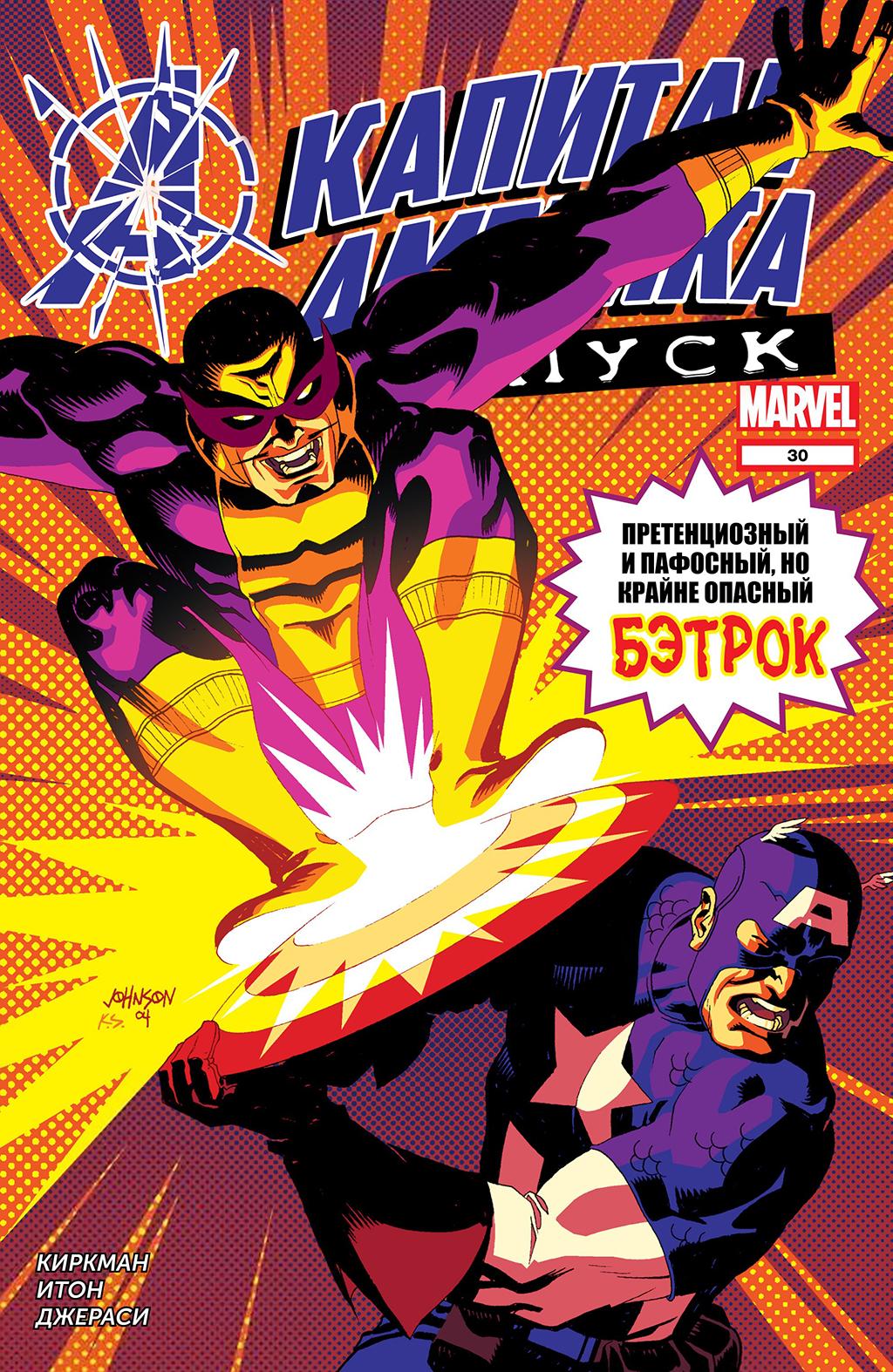 Комикс Капитан Америка том 4