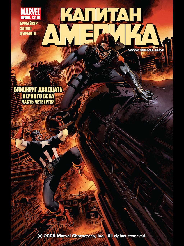 Комикс Капитан Америка том 5