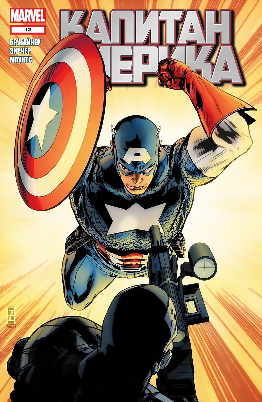 Комикс Капитан Америка том 6