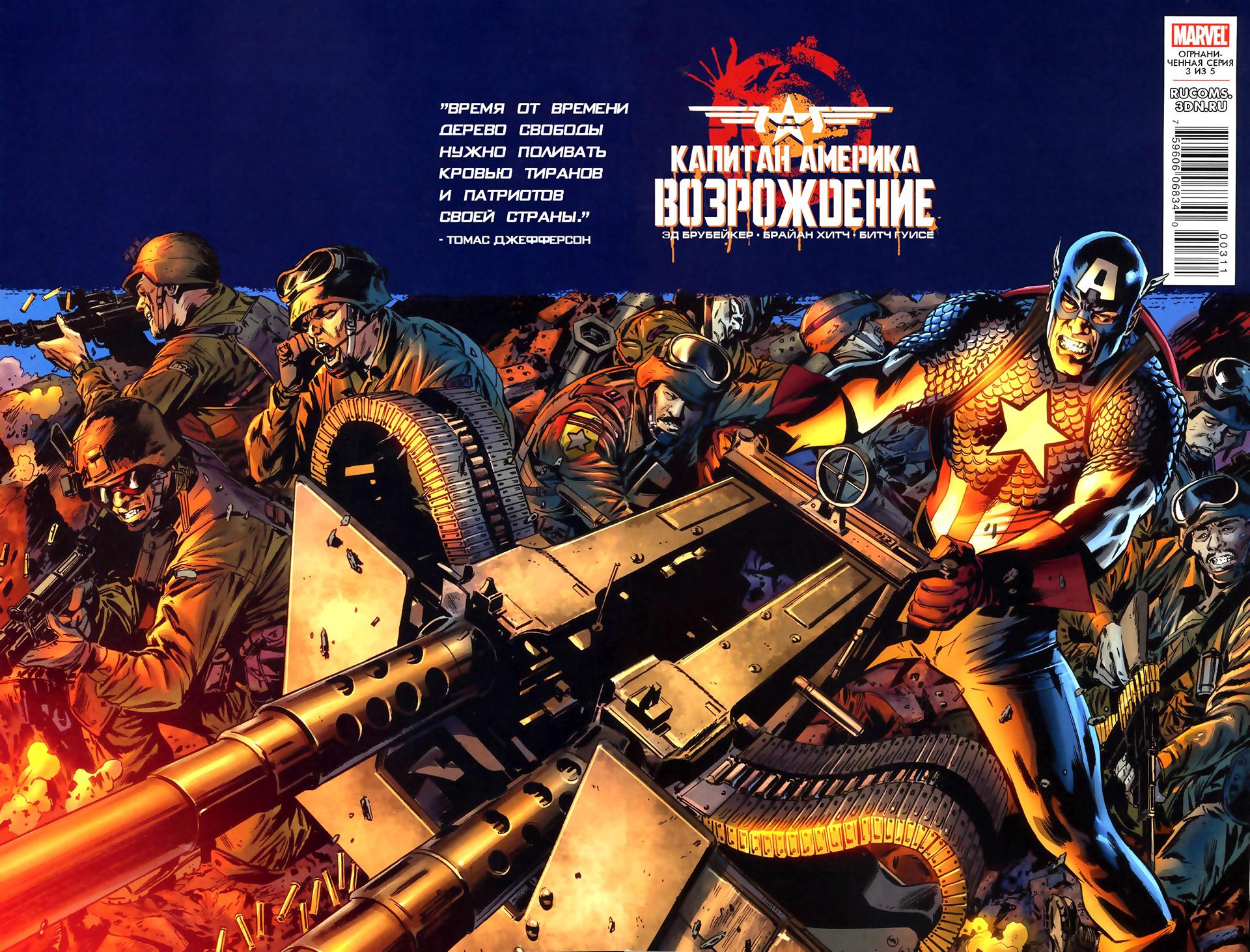 Комикс Капитан Америка Возрождение