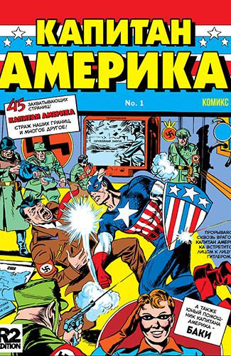 Комикс Капитан Америка Комикс