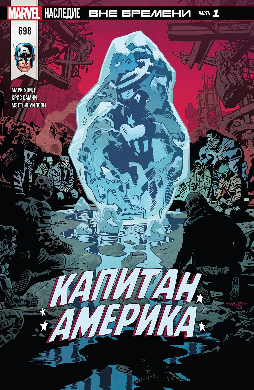 Комикс Капитан Америка том 8