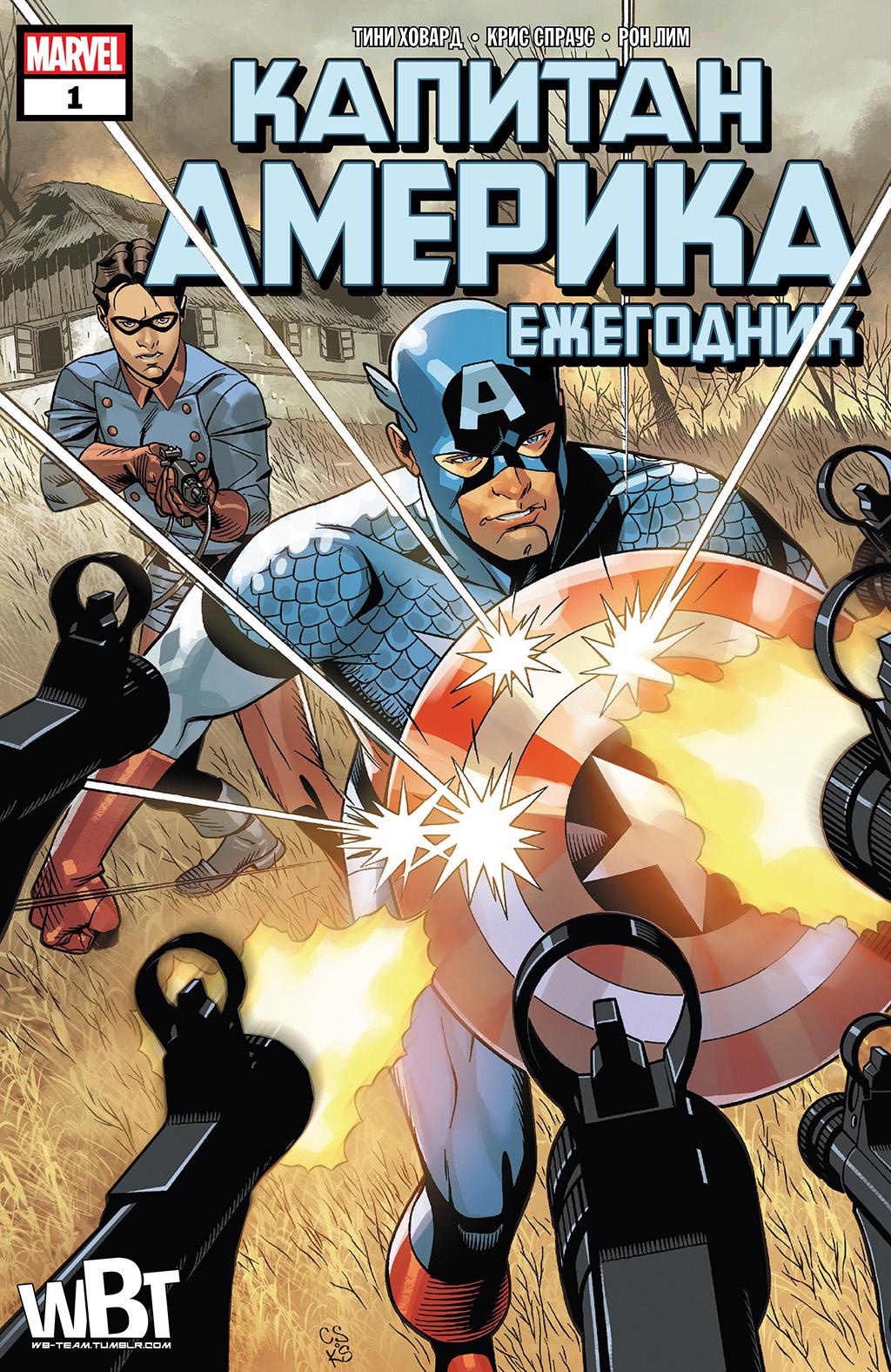 Комикс Капитан Америка том 9