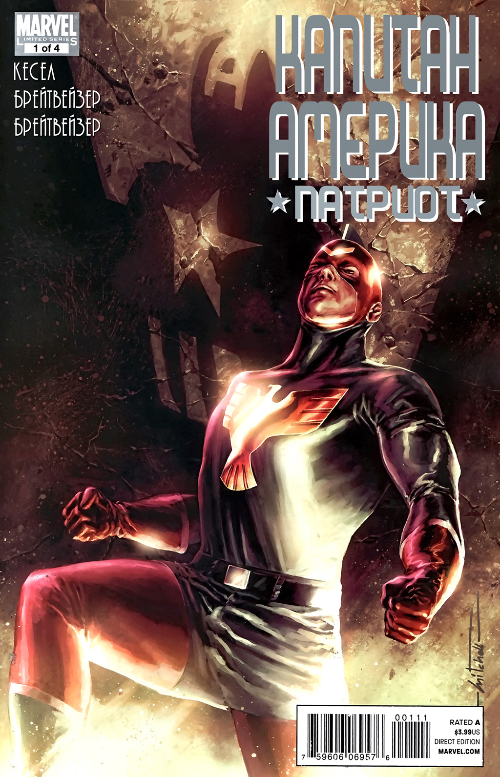 Комикс Капитан Америка: Патриот