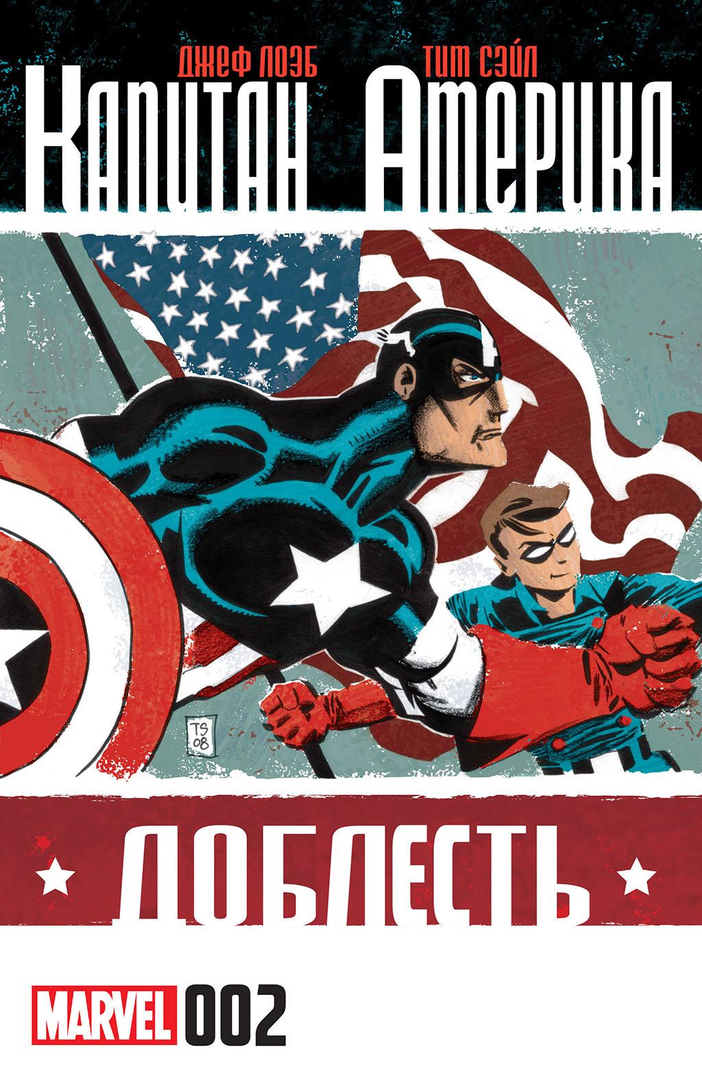 Комикс Капитан Америка: Доблесть