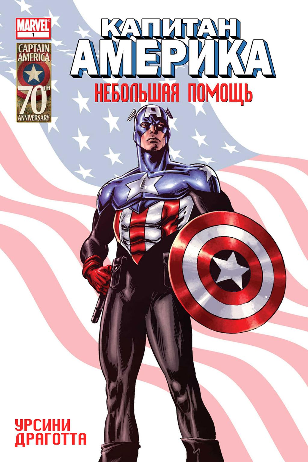 Комикс Капитан Америка - Не большая помощь