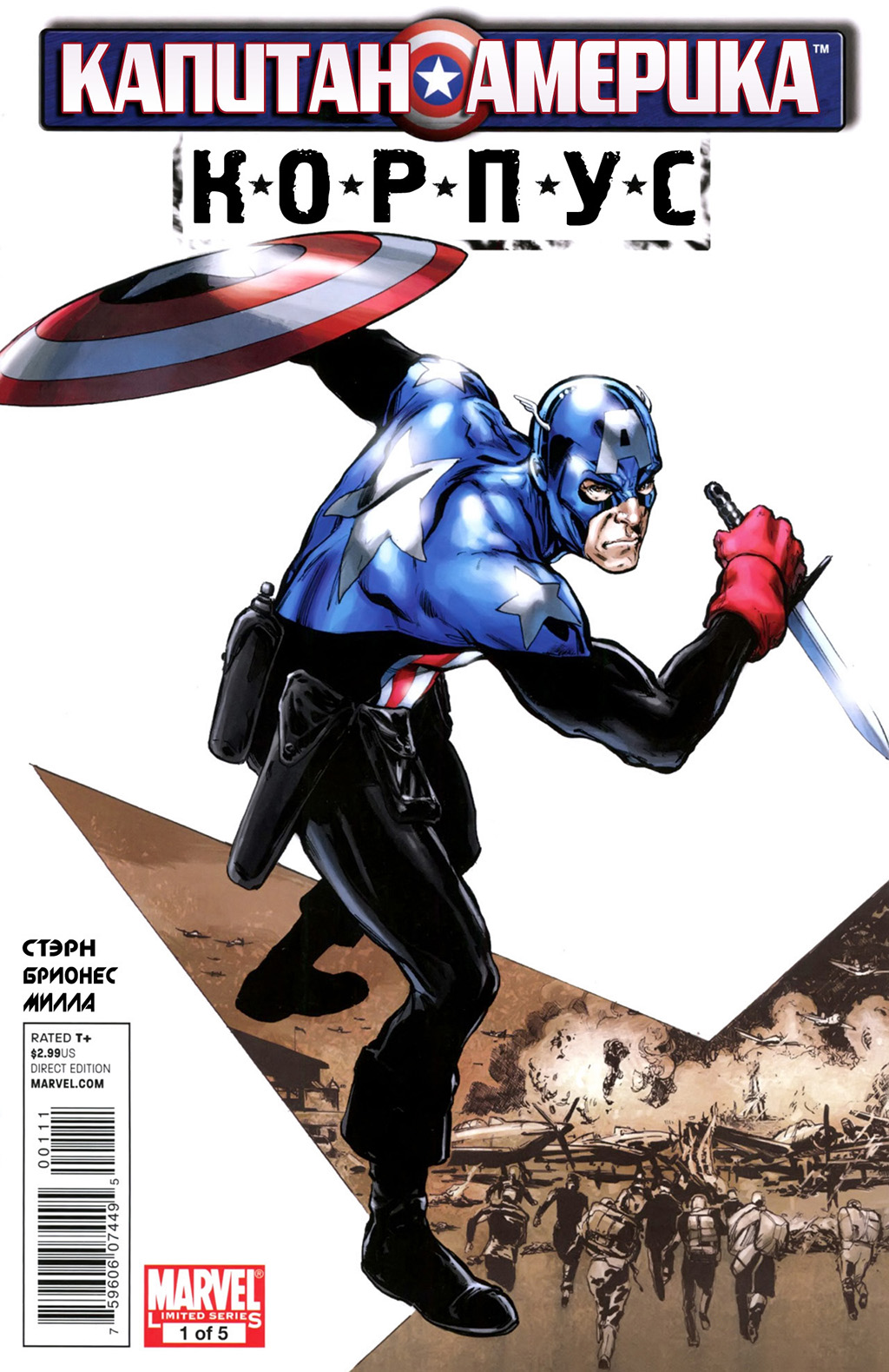 Комикс Капитан Америка: КОРПУС