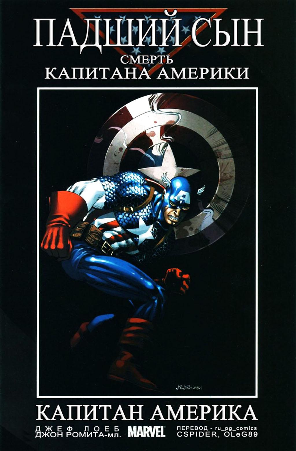 Комикс Падший Сын Смерть Капитана Америки