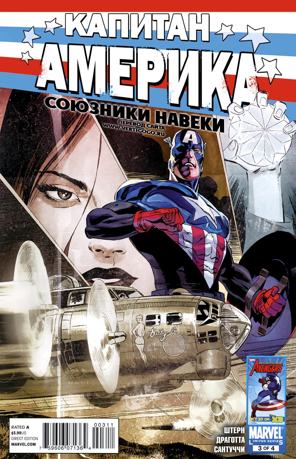 Комикс Капитан Америка Союзники Навеки