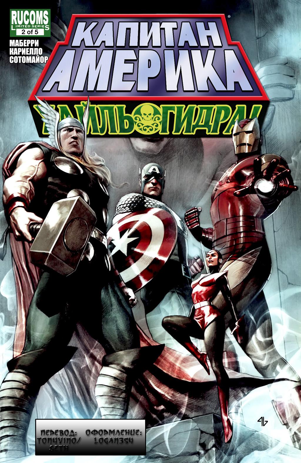 Комикс Капитан Америка: Хайль Гидра
