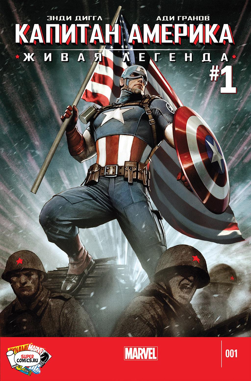 Комикс Капитан Америка: Живая Легенда