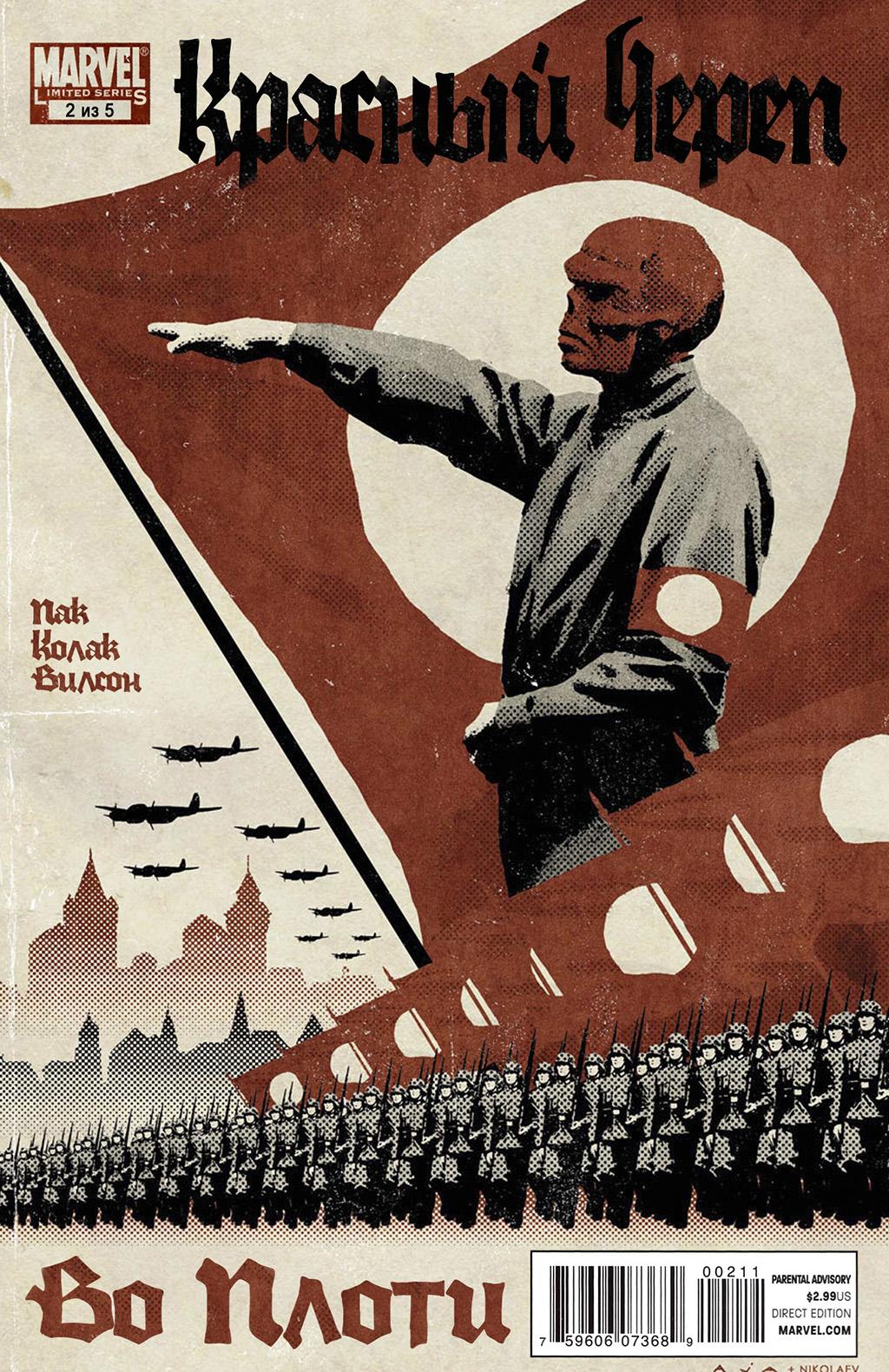Комикс Красный Череп