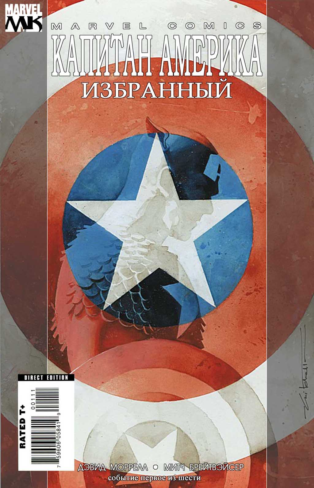 Комикс Капитан Америка: Избранный