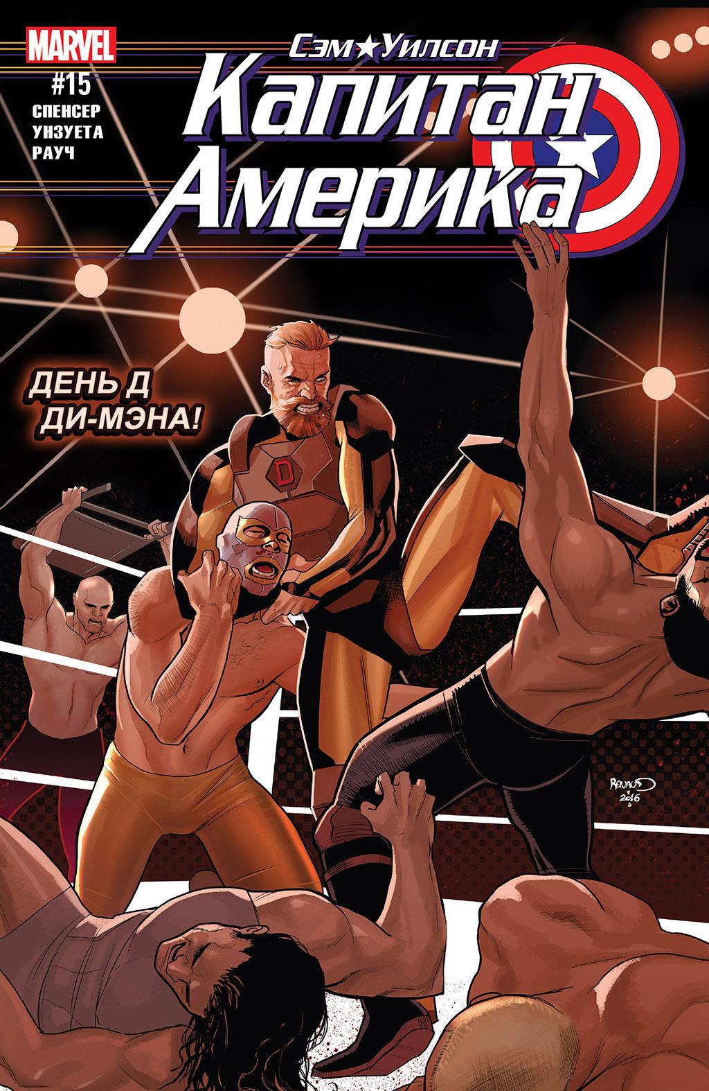 Комикс Капитан Америка: Сэм Уилсон