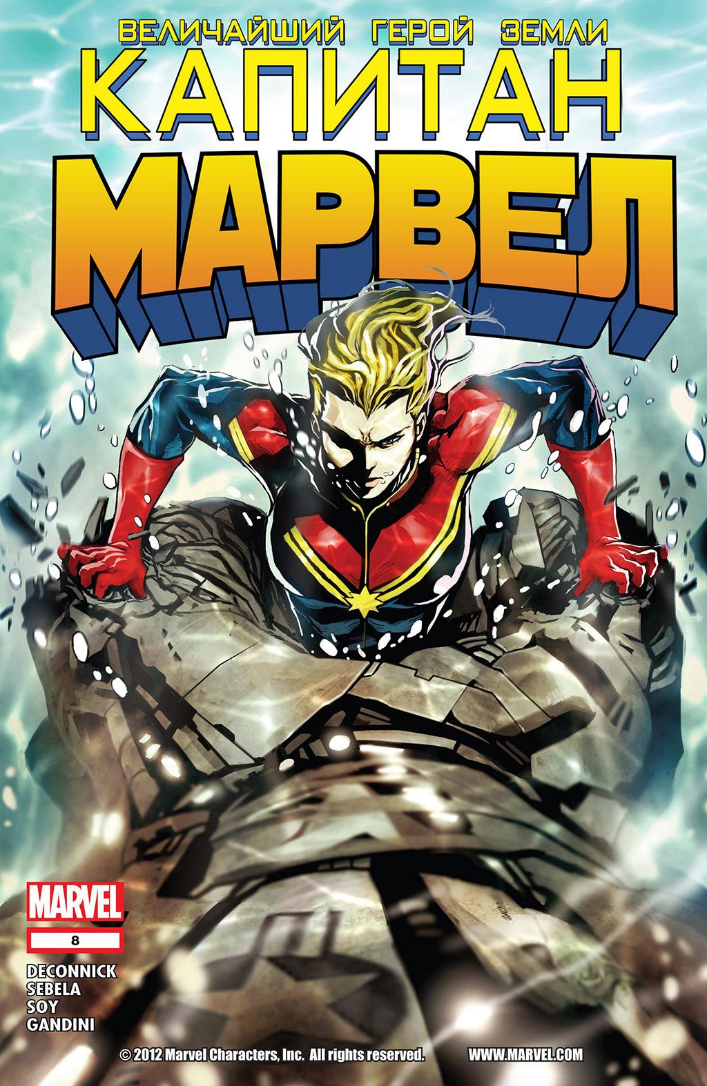 Комикс Капитан Марвел том 7