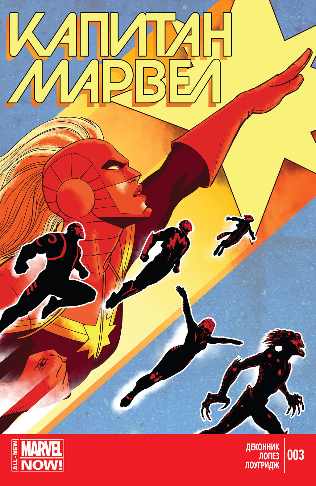 Комикс Капитан Марвел том 8