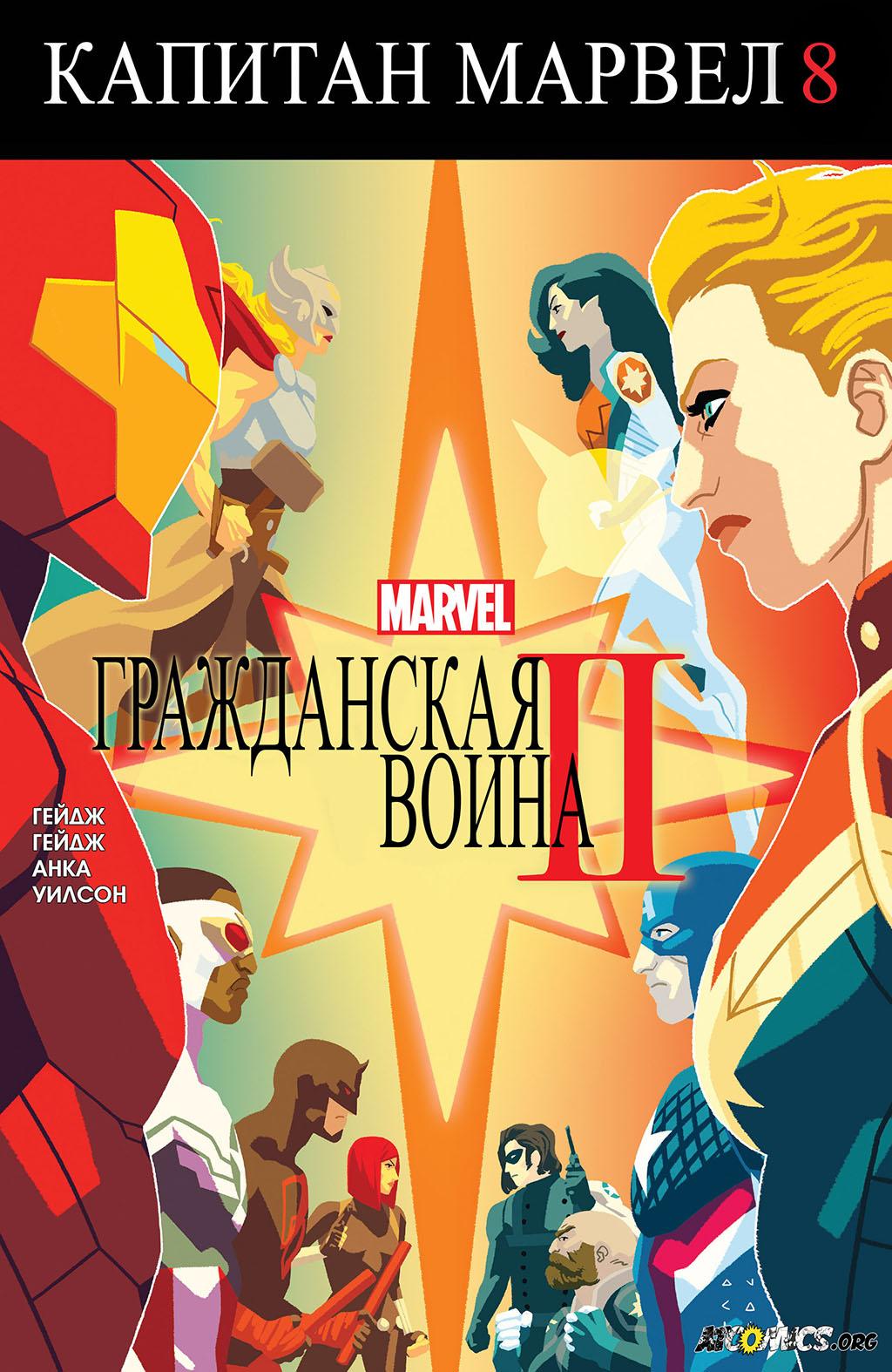 Комикс Капитан Марвел том 9