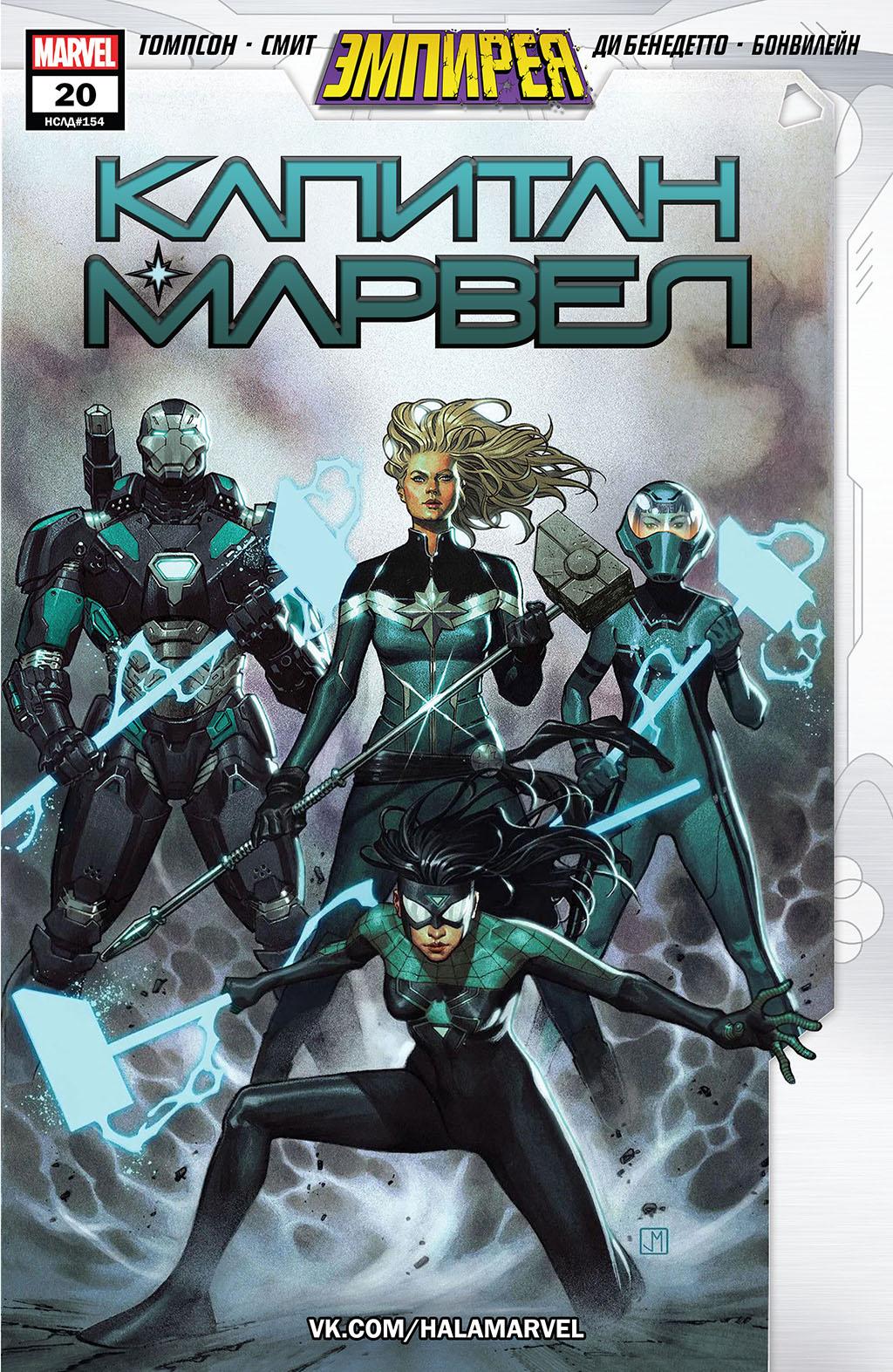 комикс Капитан Марвел том 10