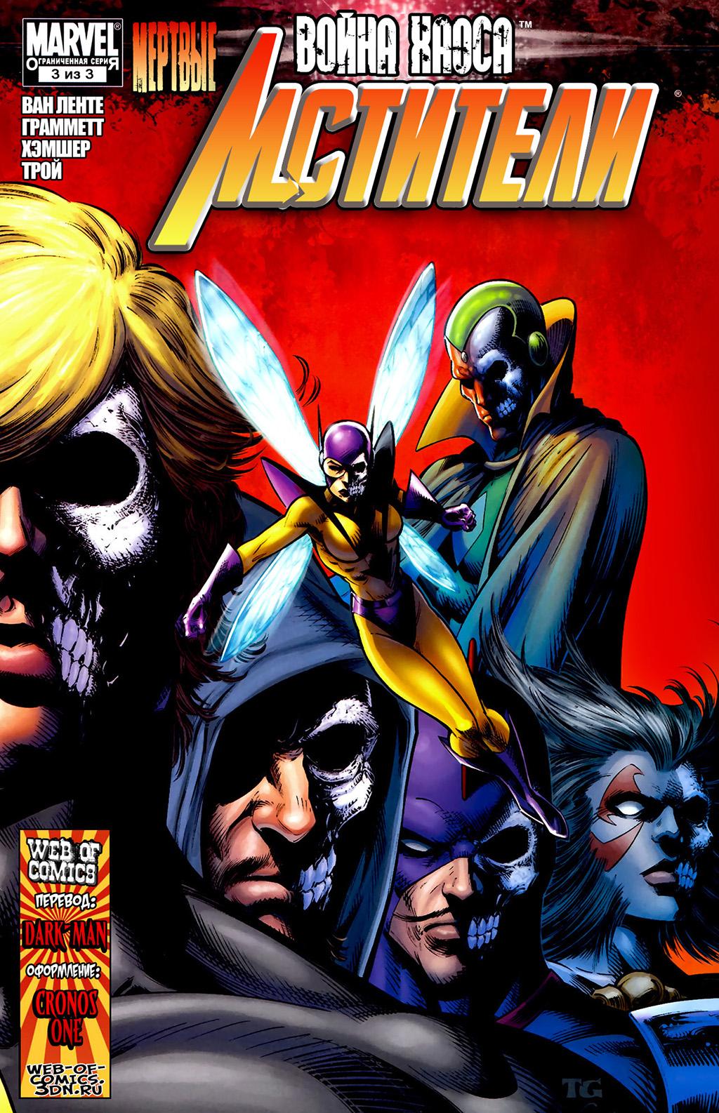 Комикс Война Хаоса: Мертвые Мстители