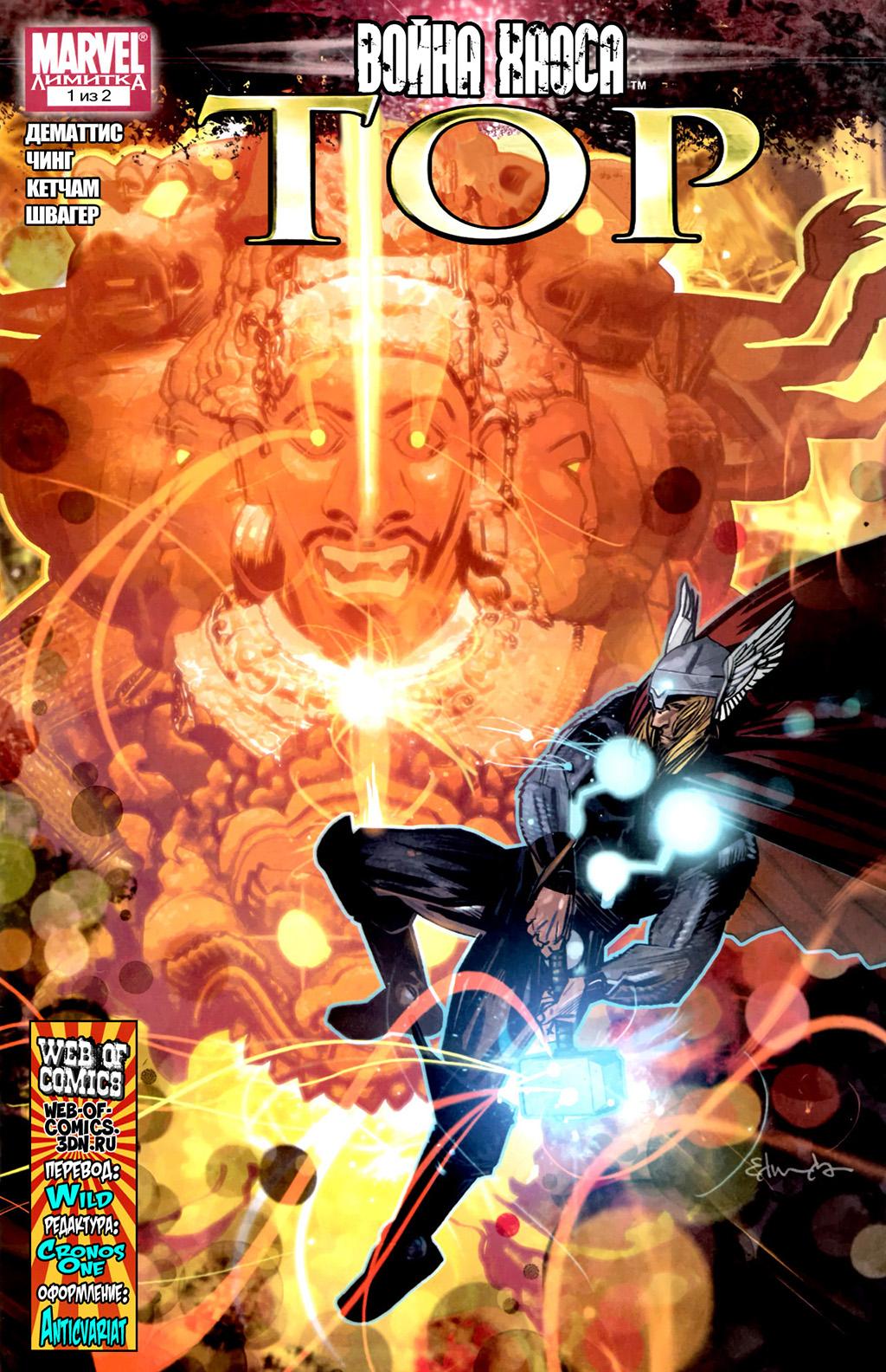 Комикс Война Хаоса: Тор