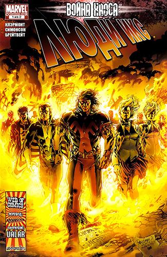 Комикс Война Хаоса: Люди Икс