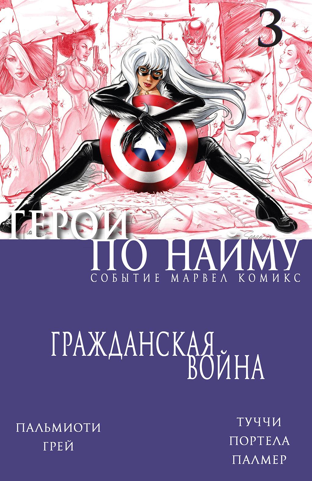 комикс Герои по Найму Том 2