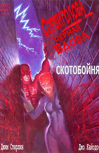 комикс Сорвиголова/Чёрная Вдова - Скотобойня