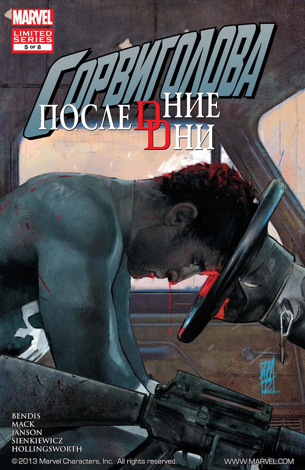 Комикс Сорвиголова: Последние Дни