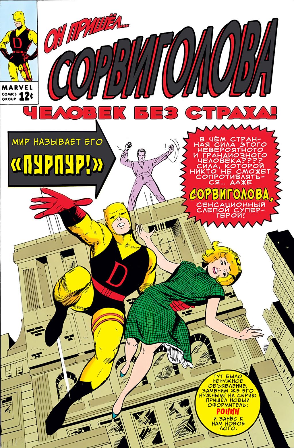 Комикс Сорвиголова том 1