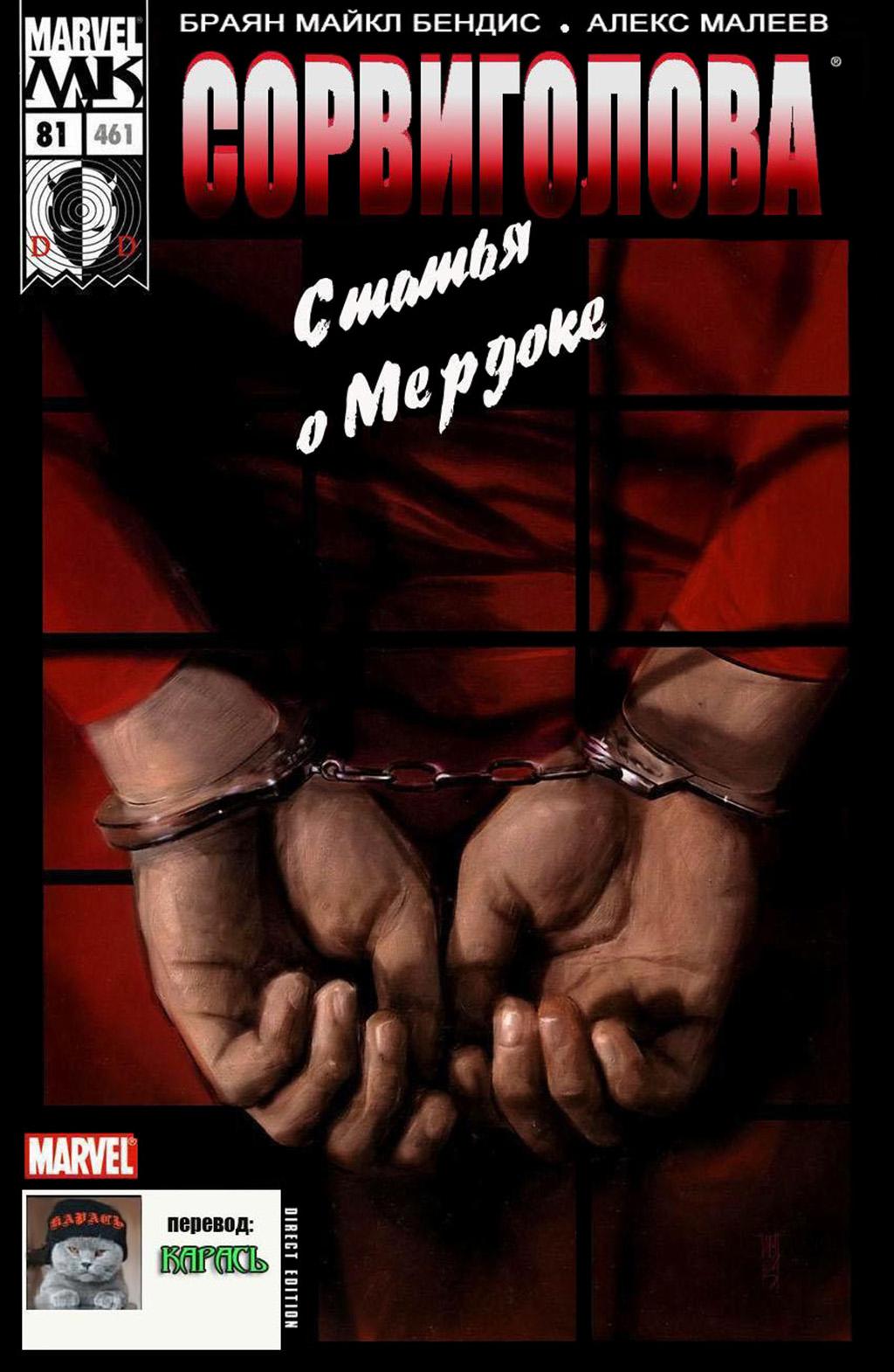 Комикс Сорвиголова том 2