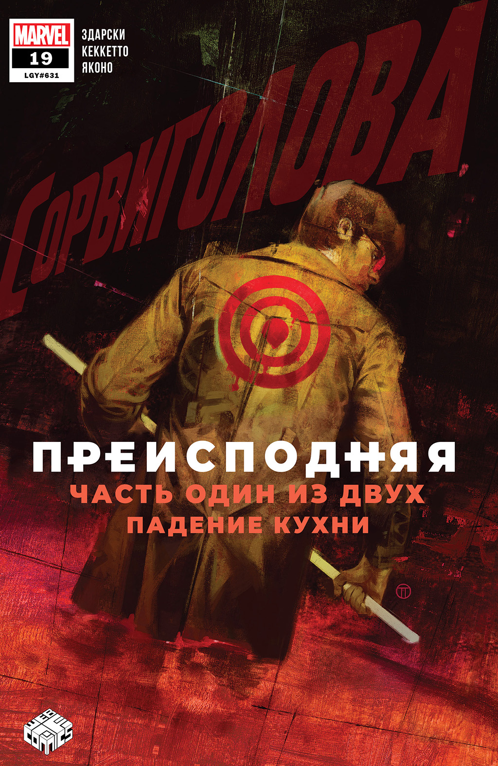 комикс Сорвиголова том 6