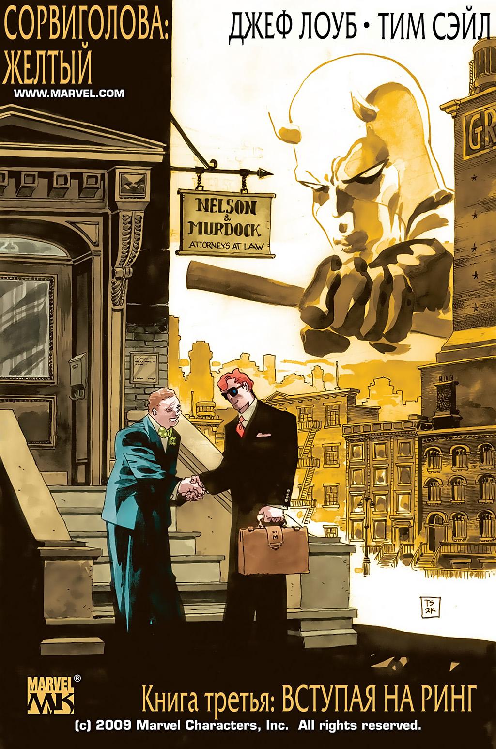 Комикс Сорвиголова: Желтый