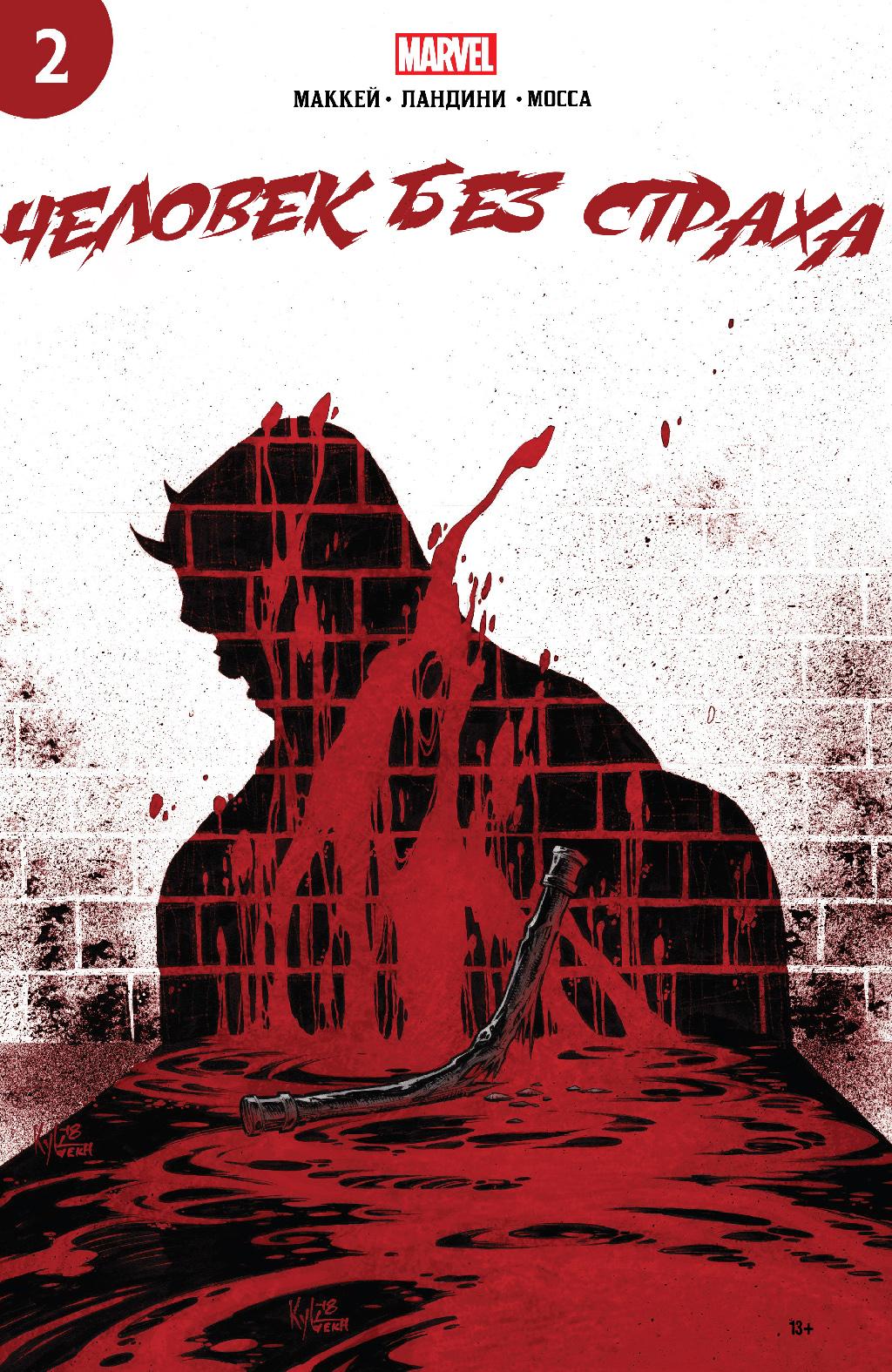 Комикс Сорвиголова: Человек без Страха том 2