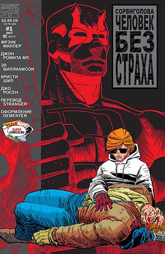 Комикс Сорвиголова: Человек без Страха