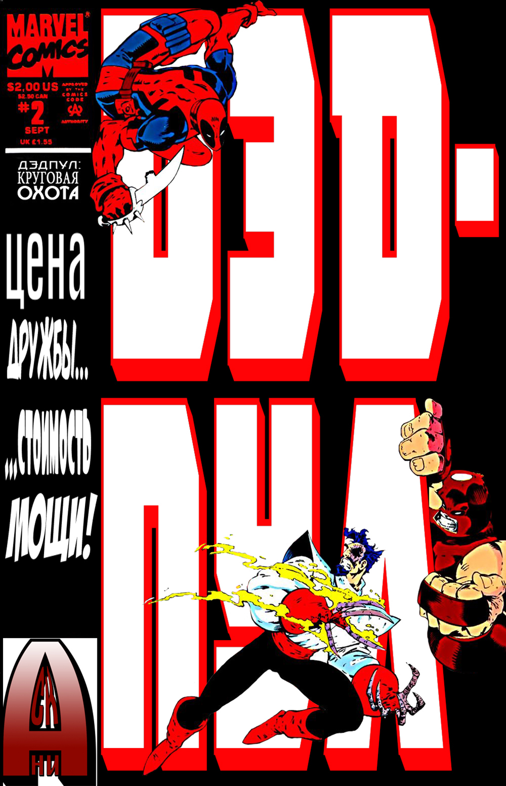 Комикс Дэдпул: Круговая Охота