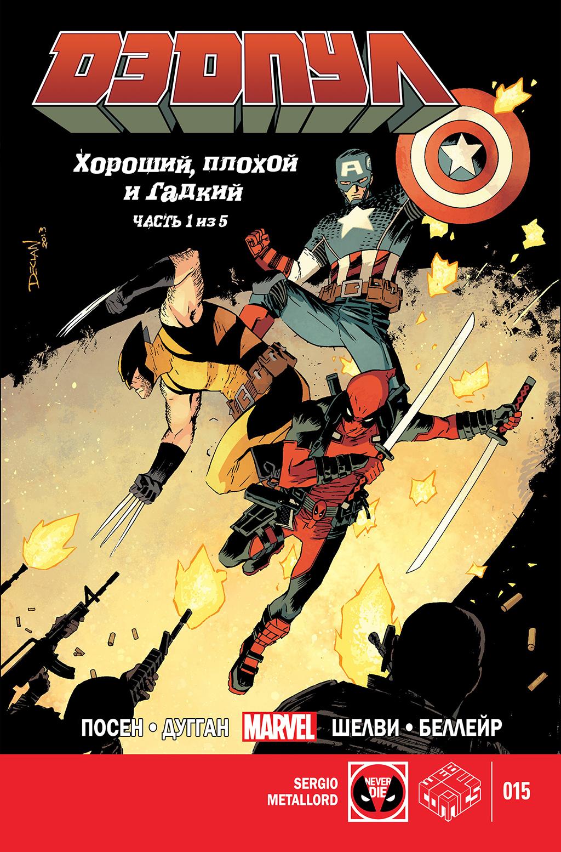 Комикс Дэдпул том 3