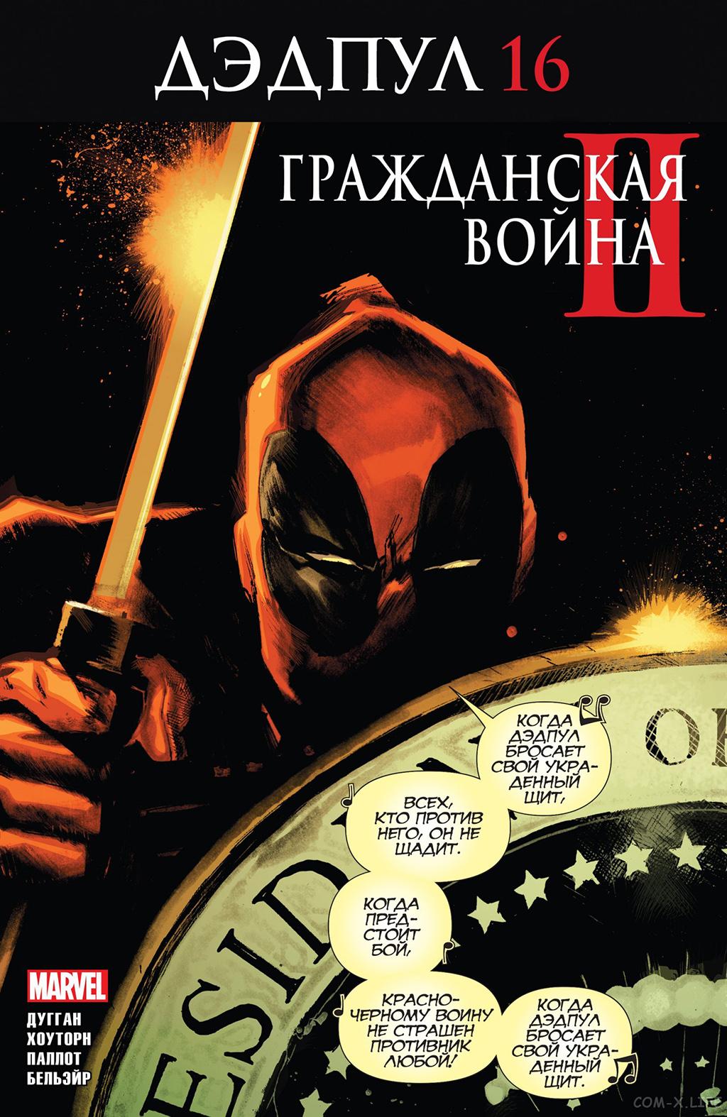 Комикс Дэдпул том 4