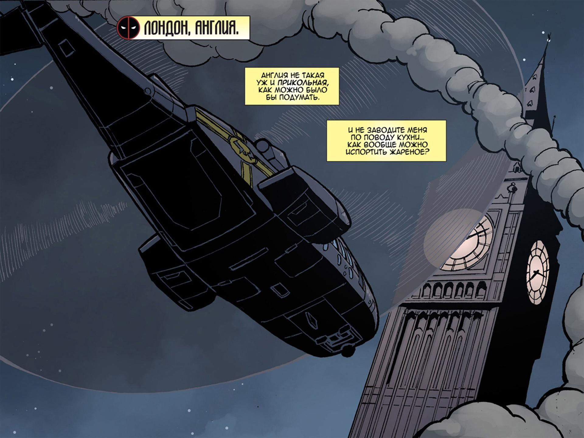 Комикс Дэдпул: Вызов Брошен