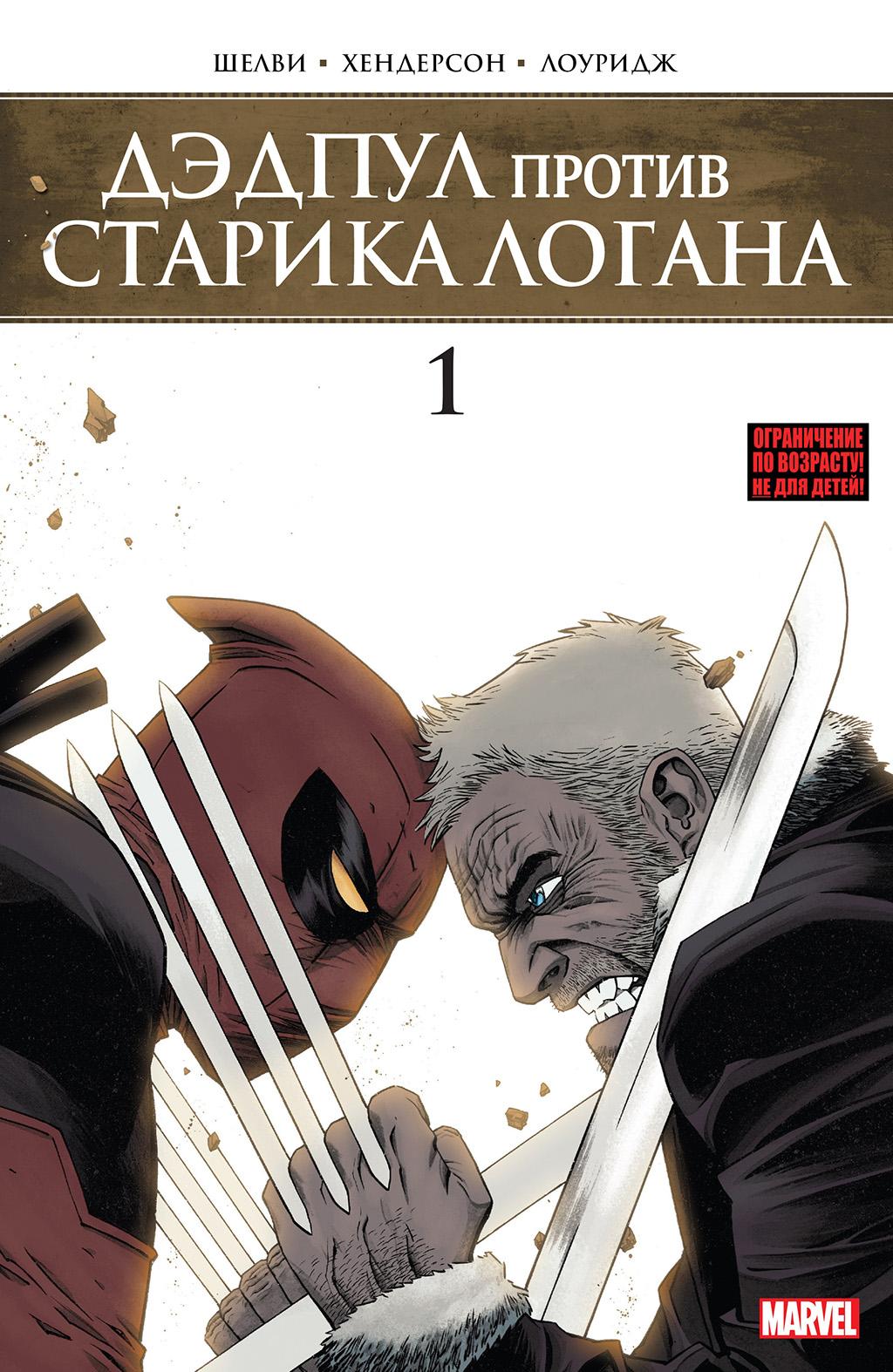 Комикс Дэдпул против Старика Логана